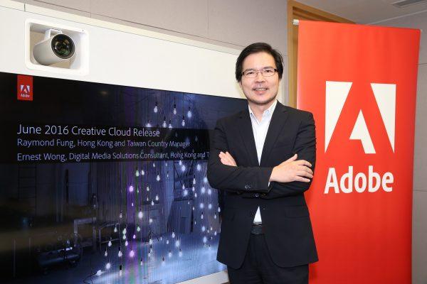 Adobe 香港及台灣區總經理馮啟源先生。