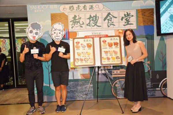 雅虎香港市場及傳訊資深總監劉淑芬小姐(右)與人氣漫畫組合爵爵及貓叔(左)一同揭曉「十大熱搜香港美食關鍵字」排行榜。