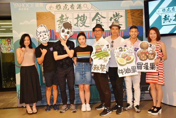 雅虎香港市場及傳訊資深總監劉淑芬小姐與一眾出席「Yahoo熱搜食堂」啟動禮的嘉賓大合照。