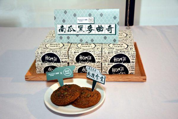 Homie Cookies - 「CARRIAGE」南瓜黑麥曲奇