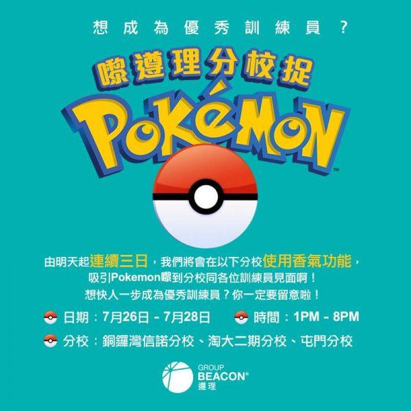 pokemon go hong kong crazy1