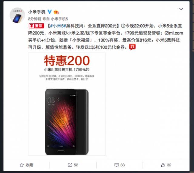 xiaomi price down