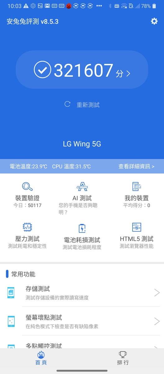 lgwingscreen02