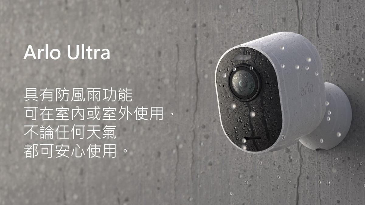 Arlo Ultra 4K 無線鏡頭送一年 Arlo Smart 服務-1